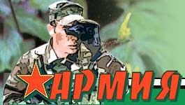 Маскировочная сетка ARMY.RU